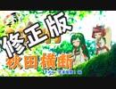 ※修正版※【きりずん旅行記】10万円握りしめて秋田横断「その4:武家屋敷!」編