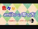【スマブラ】色々なAmiboの育て方【字幕実況】
