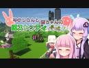 【Minecraft】ゆかりさんと茜ちゃんのロストシティ侵略!  #5【VOICEROID実況】