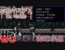【ドラキュラⅡ】シモンと呪いの2週間 #3