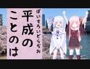 【琴葉姉妹誕生祭2019】らぢお 平成のことのは