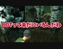 【きょうのデッバイ#248】ガバマッチングまた来た、てかbotは絶滅してなかったのね【毎日投稿】