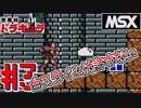 【MSX2】もう一つの初代悪魔城ドラキュラ #3
