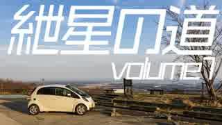 【紲星あかり車載】紲星の道volume1-湯ノ
