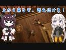 【Dishonored2】 サーコノス食い倒れツアー part1 【紲星あかり実況プレイ】