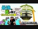 【日刊Minecraft】最強の匠は誰かスカイブロック編改!絶望的センス4人衆がカオス実況!#114【TheUnusualSkyBlock】