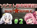 【赤いシムシティ】あかねとあかりのソビエト都市開発記! #2【Workers & Resources: Soviet Republic】