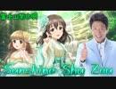 Sunshine Shu Zou