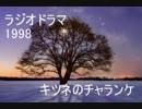 ラジオドラマ FMシアター「キツネのチャランケ」