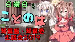 日曜日もことのは #04 -琴葉姉妹生誕会2019-【VOICEROIDラジオ】
