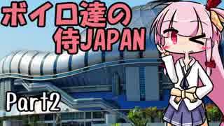 【パワプロ2018】ボイロ達の侍JAPAN Part