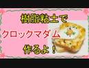 【週刊粘土】パン屋さんを作ろう!☆パート6
