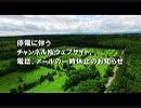 【お知らせ】停電に伴うチャンネル桜ウェブサイト、電話、メールの一時休止のお知らせ[桜H31/4/24]