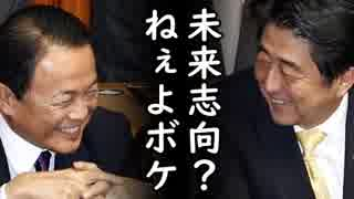 「日本の安倍が悪い!」韓国が日本外務省が発表した外交青書に耳を疑う難癖をつけ逆ギレ中!