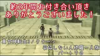【実況】妥協しない人修羅の一人旅縛りプレイpart70