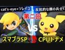 【第二回】スマブラSP CPUトナメ実況【一回戦第七試合】