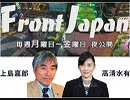 【Front Japan 桜】真の言論の自由を取り戻そう / 日本の心「民のかまど」を受け継ぐ令和の時代[桜H31/4/24]