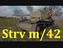 【WoT:Strv m/42】ゆっくり実況でおくる戦車戦Part534 byアラモンド