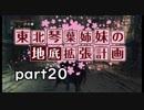 【Bloodborne】東北・琴葉姉妹の地底拡張計画 part20【VOICE...