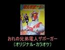 【子門真人】おれの兄弟電人ザボーガー(オリジナル・カラオケ)