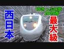 【迷列車の旅】特急天国北陸本線で新疋田で特急を堪能!【18きっぷ2019春一日目国境編】