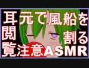 【ASMR:立体音響】風船を膨らませて一気に割る【閲覧注意】