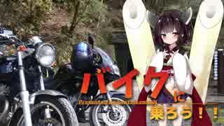 [VOICEROID車載] バイクに乗ろう!!03