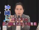 【沖縄の声】第22回「琉球新報・沖縄タイムスを正す県民・国...