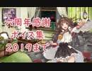 【艦これ】「六周年感謝」ボイス集 2019まで(4/22実装)