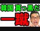 【韓国】文在寅が恐怖のレーダー照射宣言を発表!日本と世界の懸念を一切聞き入れずパニック!韓国真っ黒だな…海外の反応 最新 ニュース速報『KAZUMA Channel』