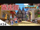 【ドラクエビルダーズ2】ゆっくり島を開拓するよ part34【PS4】