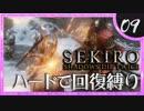 卍【SEKIRO】葦名の熱い男達【苦難厄憑回復縛り】09