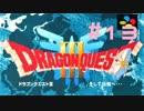 【DQ3】ドラゴンクエスト3 #13 私、かわいいばぁちゃんになりたい。【実況】