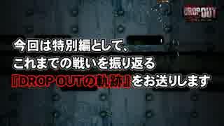 DROP OUT 特別編 -16th~18th Season-