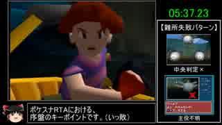 【RTA】ポケモンスナップ_25万点RTA_26分33秒【N64】