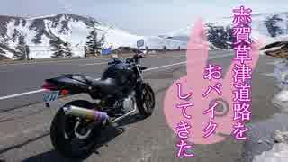 【ゆかり車載】志賀草津道路をおバイクし