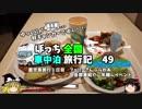 【ゆっくり】車中泊旅行記 49 鹿児島編3 新造船さんふらわ...