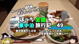 【ゆっくり】車中泊旅行記 49 鹿児島編3
