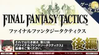 【FFT考察】ストーリー編【第52回後編-ゲ
