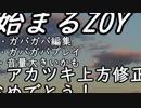 【VOICEROID】紲星あかりの気ままに遊ぶEXVS2その6!