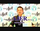 『実現を目指す48項目(その2)前半』小坂英二 AJER2019.4.25(1)