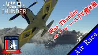 【告知PV第2報】金競祭【WarThunder実況者大会】