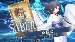 【FGOAC】両儀式(セイバー)参戦PV【Fate/G