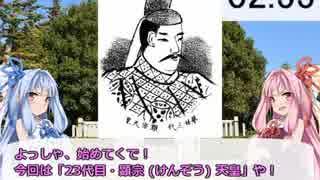 3分で歴代天皇紹介シリーズ! 「23代目