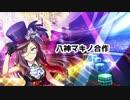 【総合21位】八神マキノ合作~第08GM小隊~【おめでとう】