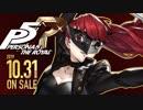 【PS4】ペルソナ5 ザ・ロイヤル 第1弾PV【動画ジャンプ無】