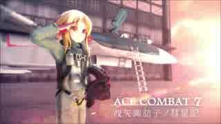 【ACE COMBAT 7】洩矢諏訪子ノ彗星記【ゆ