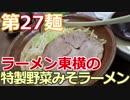 【麺へんろ】第27麺 新潟市 ラーメン東横の特製野菜みそラーメン【日本海ガタガタ編 2日目】