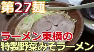 【麺へんろ】第27麺 新潟市 ラーメン東横