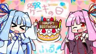 【琴葉姉妹オリジナル曲】ケーキの日(Ful